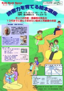 KBS160904ポスター