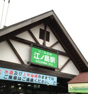 江の島駅01