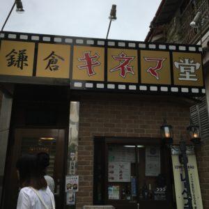 鎌倉キネマ堂01